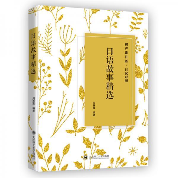 初声读日语日语故事精选日汉对照