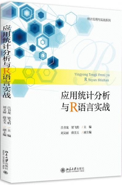 应用统计分析与R语言实战