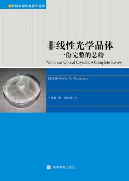 非线性光学晶体:一份完整的总结