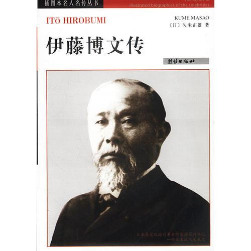 伊藤博文传