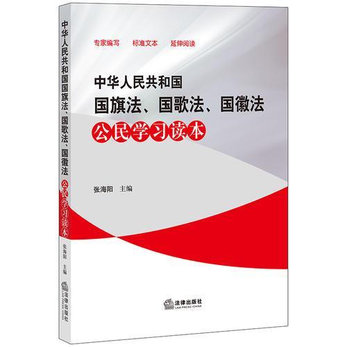 中华人民共和国国旗法、国歌法、国徽法公民学习读本
