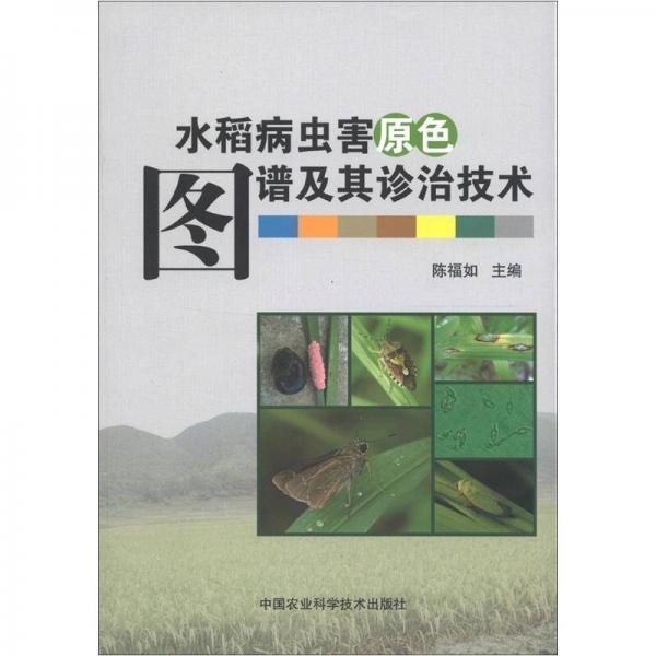 水稻病虫害原色图谱及其诊治技术
