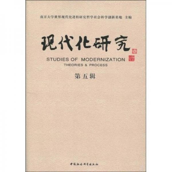 现代化研究(第5辑)