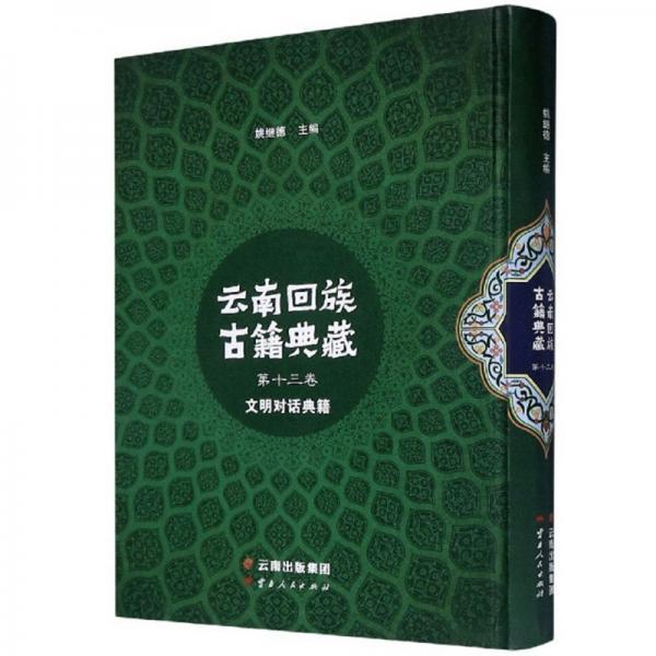 云南回族古籍典藏(第13卷):文明对话典籍