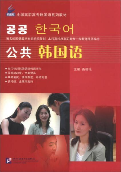 公共韩国语/全国高职高专韩国语系列教材