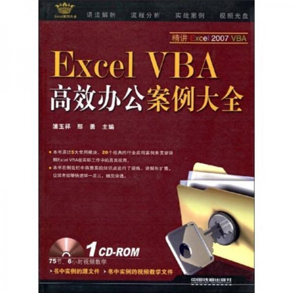 Excel案例大全:Excel VBA高效办公案例大全