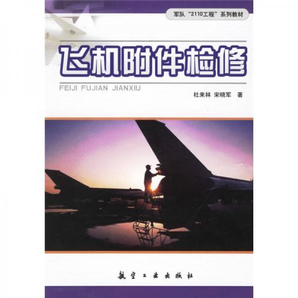 军队2110工程系列教材:飞机附件检修