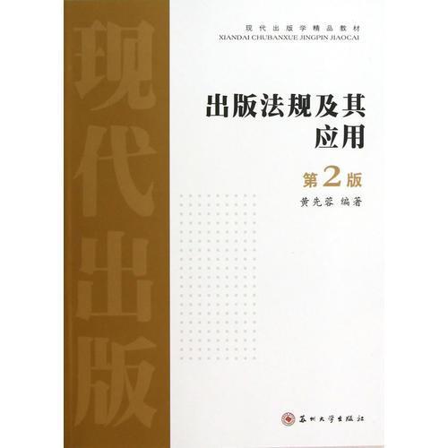 出版法规及其应用(第二版)——现代出版学精品教材