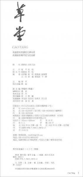 草堂(2021.01卷总第53卷)