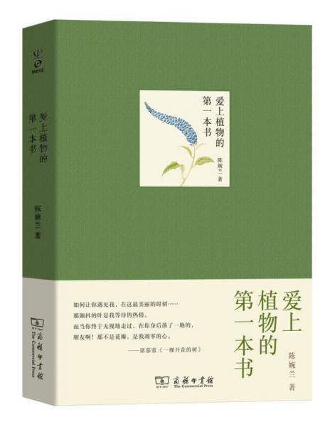 爱上植物的第一本书/自然文库