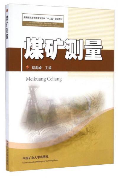 """煤矿测量/全国煤炭高等教育专升本""""十二五""""规划教材"""