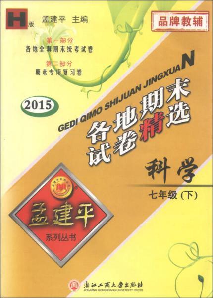 孟建平系列丛书·各地期末试卷精选:科学(七年级下 H版 2015)