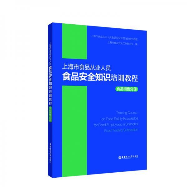 上海市食品从业人员食品安全知识培训教程食品销售分册