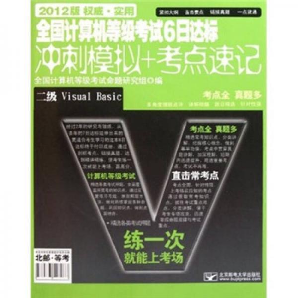 全国计算机等级考试6日达标冲刺模拟+考点速记:二级Visual Basic(2012版)