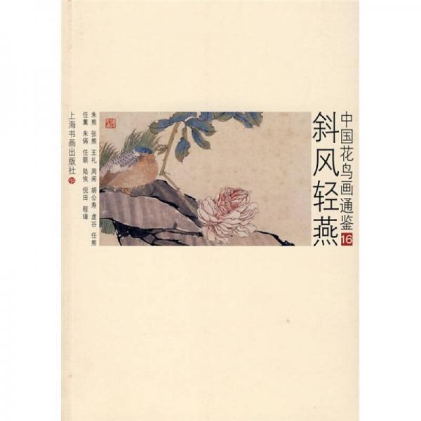 中国花鸟画通鉴:斜风轻燕16