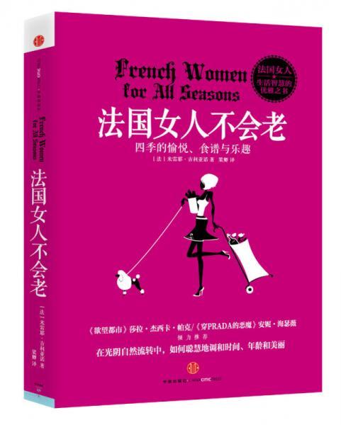法国女人不会老:四季的愉悦、食谱与乐越