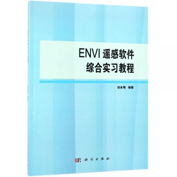 ENVI遥感软件综合实习教程