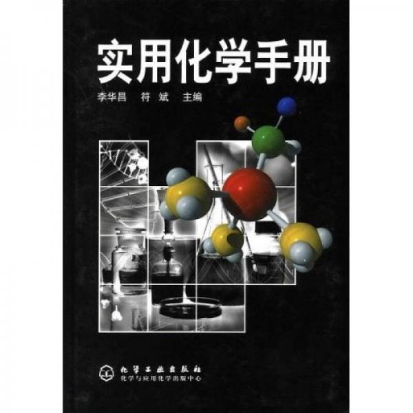 实用化学手册