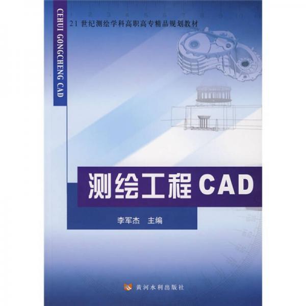 测绘工程CAD/21世纪测绘学科高职高专精品规划教材