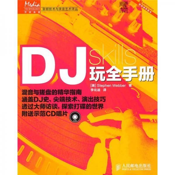 DJ玩全手册