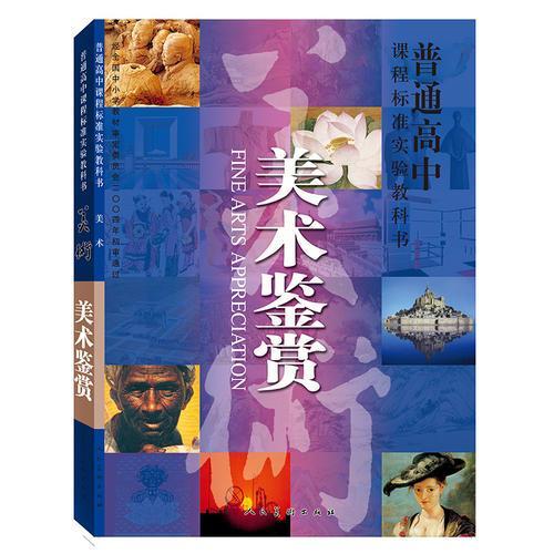普通高中课程标准实验教科书-美术鉴赏