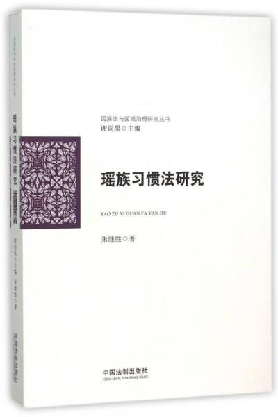 民族法与区域治理研究丛书:瑶族习惯法研究