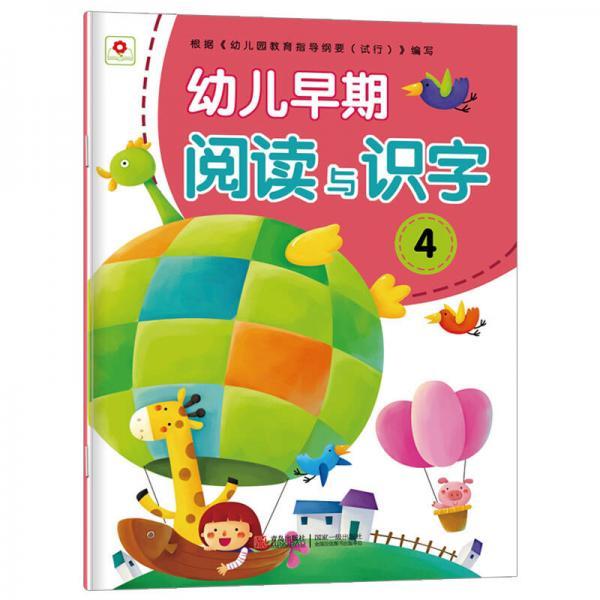 邦臣小红花·幼儿早期阅读与识字4(注音版)