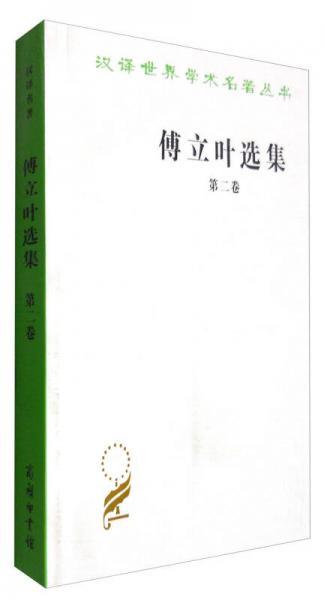 傅立叶选集 第二卷