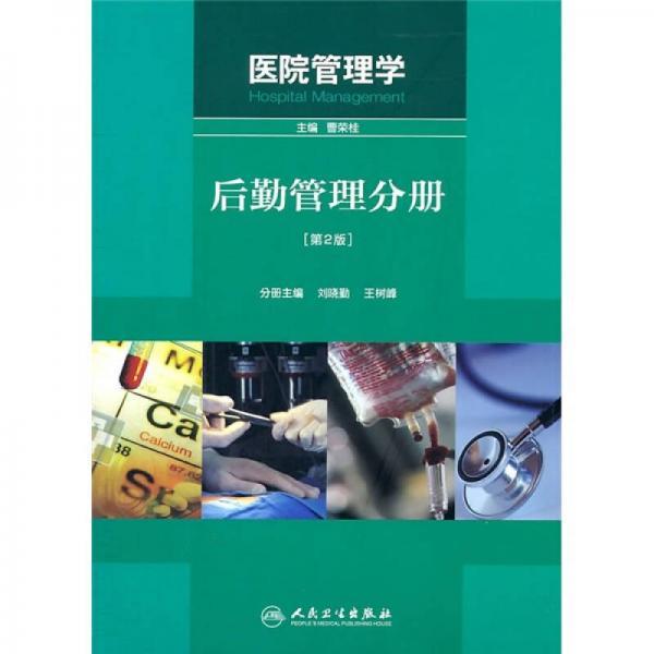 医院管理学(后勤管理分册)(第2版)