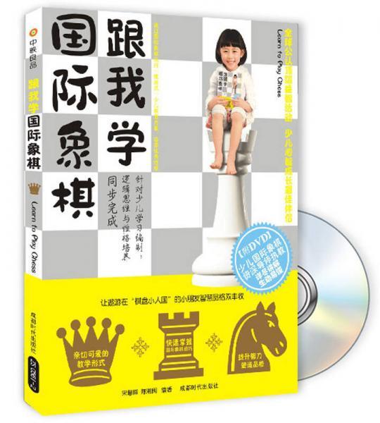 跟我学国际象棋