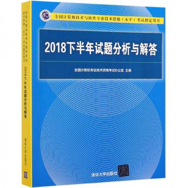 2018下半年试题分析与解答/全国计算机技术与软件专业技术资格(水平)考试指定用书