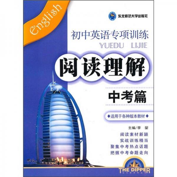 初中英语专项训练·阅读理解(中考篇)(适用于各种版本教材)
