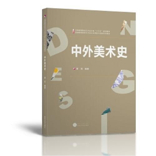 中外美术史