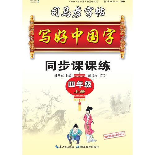 司马彦字帖   写好中国字.人教版.  四年级. 上册 (适用于19秋)