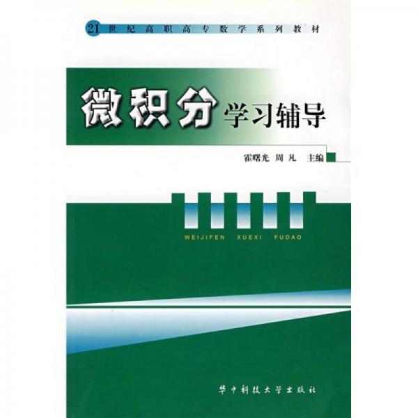 微积分学习辅导/21世纪高职高专数学系列教材
