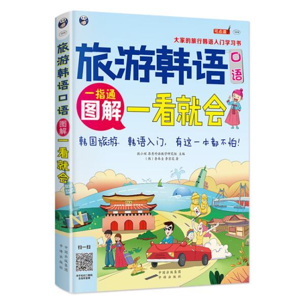 旅游韩语口语:图解一看就会-大家的旅行韩语入门学习书(全彩图解韩语自学入门书)