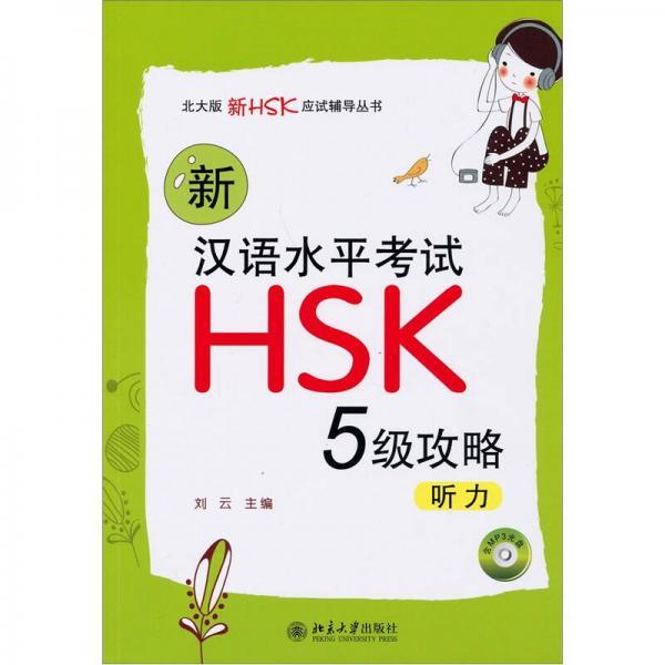 新汉语水平考试HSK(5级)攻略:听力