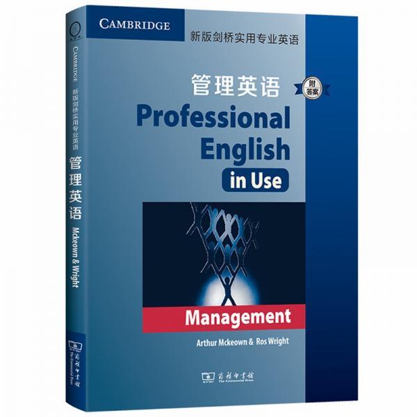 新版剑桥实用专业英语:管理英语(附答案)