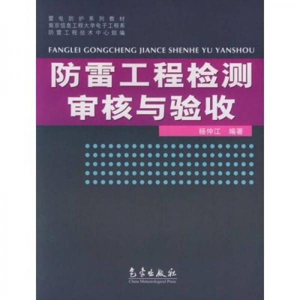 雷电防护系列教材:防雷工程检测审核与验收