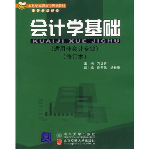 会计学基础(适用非会计专业)(修订本)