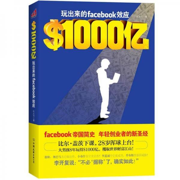 $1000亿:玩出来的Facebook效应
