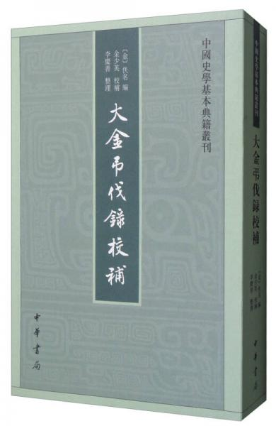 中国史学基本典籍丛刊:大金吊伐录校补
