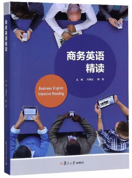 商务英语精读(附参考答案)