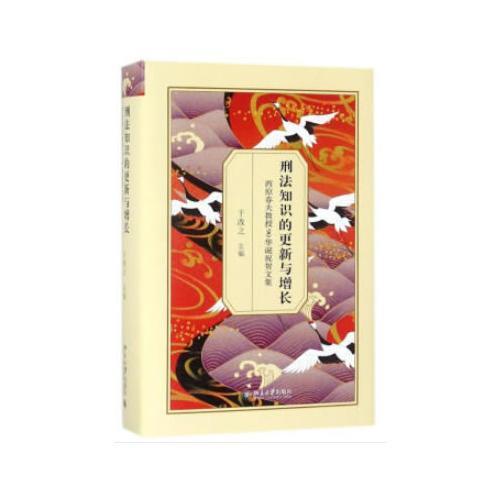 刑法知识的更新与增长——西原春夫教授90华诞祝贺文集
