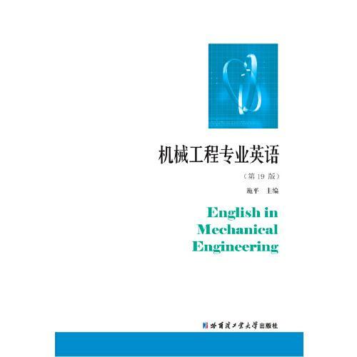 机械工程专业英语(第19版)
