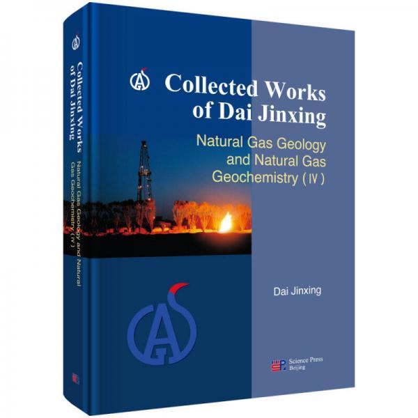 戴金星文集——天然气地质和地球化学(英文版)