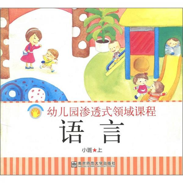 幼儿园渗透式领域课程:语言(小班上)