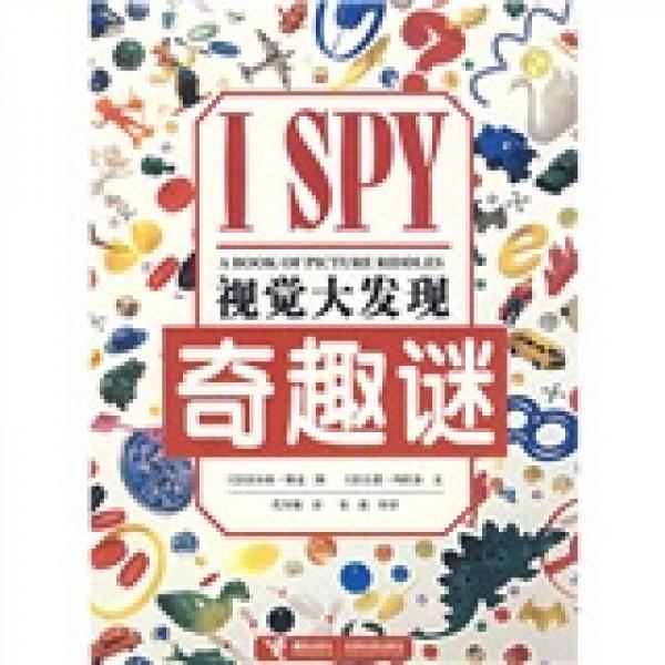 I SPY视觉大发现