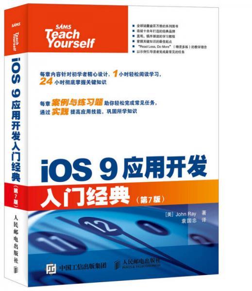 iOS 9应用开发入门经典 第7版