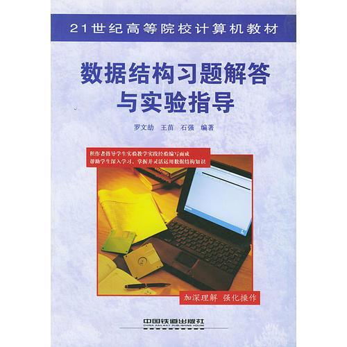 数据结构习题解答与实验指导/21世纪高等院校计算机教材